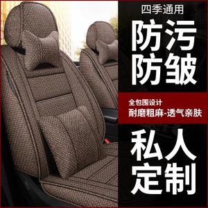 20新款粗麻汽車坐墊全包圍專用座套亞麻布藝夏季座椅套四季通用女