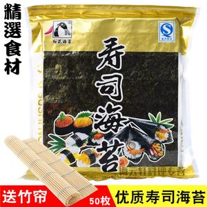 日本料理 ?;ㄊ偎竞L?紫菜包饭加州卷 拉面烤海苔 A级紫菜 手卷