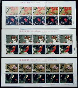 日本浮世绘邮票3大版.鸳鸯红杜鹃.相思鸟.牡丹枫叶.花鸟屏风98年