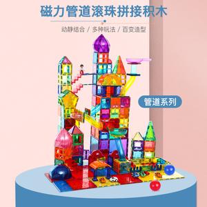 彩窗磁力片管道滾珠軌道補充散裝兼容playmags3-6-9歲stem玩具