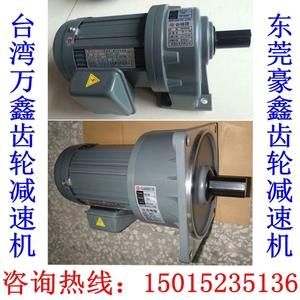 台灣萬鑫豪鑫三相5500W臥式立式齒輪減速電機變頻調速電機帶刹車