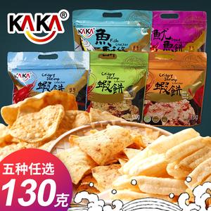 台湾进口特色零食KAKA咔咔龙虾饼90g5种口味大包装拍2包包邮