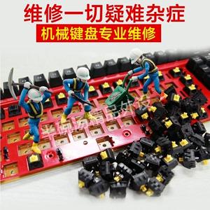 cherry魔力鴨雷蛇海盜船機械鍵盤換軸換線進水改燈連擊維修服務