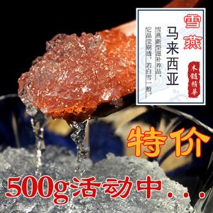 马来西亚天然拉丝雪燕一级500g1斤包邮 可搭配桃胶皂角米