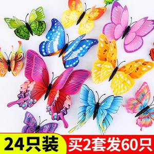 3d立体仿真蝴蝶装饰墙贴创意壁纸墙纸自粘卧室温馨墙面装饰贴纸画