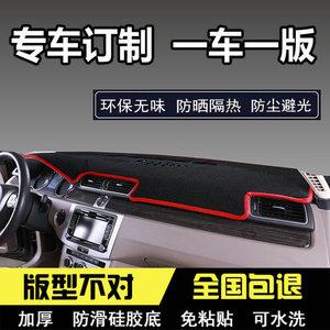 汽车专车专用中控工作台前仪表盘防晒避光垫改装饰隔热遮阳后橱窗
