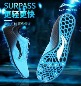 李寧新款釘鞋田徑短跑男女學生中考四項比賽專業訓練中長跑釘子鞋
