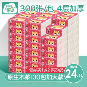 聪妈抽纸整箱批30包实惠装大包卫生纸巾餐巾纸抽家用特价大号400
