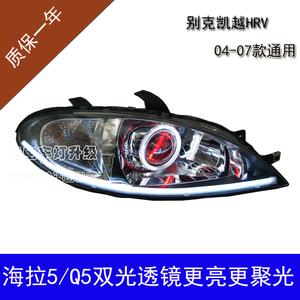 别克凯越HRV大灯总成改装海Q5双光透镜天使恶魔眼LED日行灯定制
