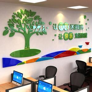 心理咨询室3d立体墙贴教室布置贴画幼儿园墙面装饰贴纸医务室墙壁