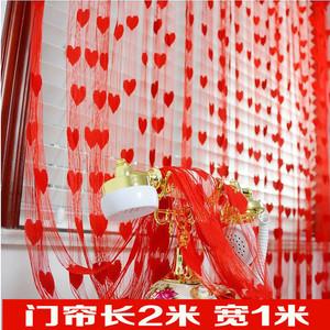 结婚庆用品爱心门帘结婚新娘婚房装饰线帘桃心形红色窗帘韩式批发