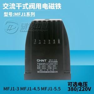正泰 交流干式閥用電磁鐵 MFJ1-3 MFJ1-4.5 MFJ1-5.5 380V 220V