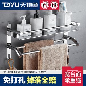 免打孔毛巾架衛生間置物架壁掛浴室304不銹鋼廁所洗漱臺收納墻上