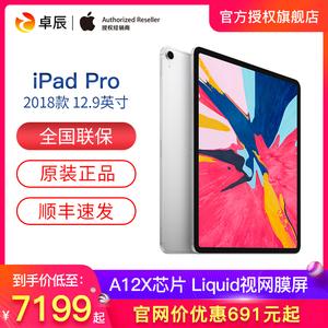 [12期分期 顺丰速发]2018新款 Apple/苹果 12.9 英寸 iPad Pro智能全面屏平板电脑便携式触控电脑支持面容ID