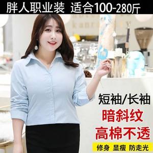适合胖女人穿的衬衫女长袖秋冬240特大码200斤职业商务正装工作服