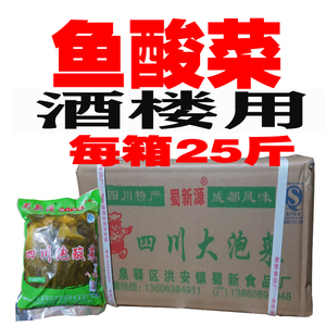 蜀新源魚酸菜整箱(5袋)25斤 四川老壇泡菜青菜酸菜魚酸菜包郵