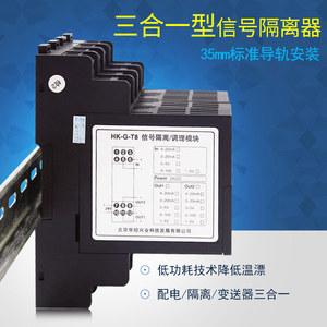 华控信号隔离器模块一进一出/两出4-20ma转0-10v0-5v有源无源隔离