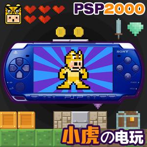 中古原装日版 索尼PSP2000游戏机掌机 二手怀旧款老式 小虎电玩