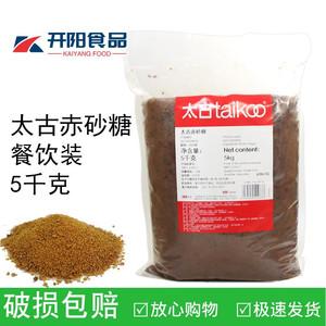 太古赤砂糖5kg 太古红糖甜品饮料咖啡调味糖姜汁红糖餐饮烘焙原料