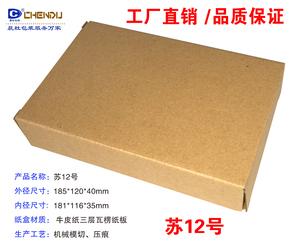 苏12号 电子控制器包装纸盒 电动车控制器 滑板车控制器包装纸盒