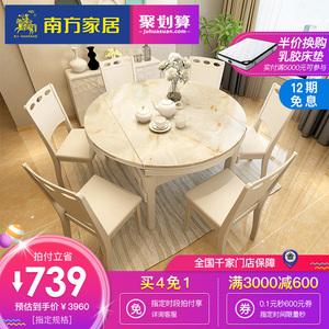 南方家居現代簡約大理石餐桌伸縮圓形飯桌家用小戶型北歐實木桌椅