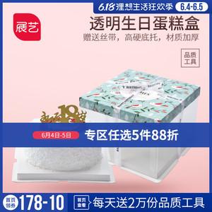 展藝8寸/6寸透明生日蛋糕盒加高千層慕斯甜品手提西點盒烘焙包裝
