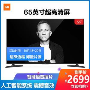 小米電視4A65英寸4k超高清液晶屏智能平板大屏電視機官方旗艦店