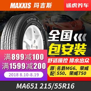 玛吉斯汽车轮胎ma651215/55r16适配荣威550/750蒙迪欧致胜mg6沃尔沃s90底盘装甲图片