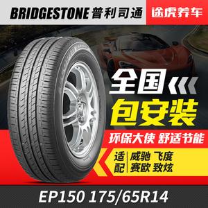 普利司通輪胎 綠歌伴 EP150 175/65R14 82T適配威馳飛度賽歐致炫