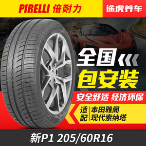 倍耐力汽車輪胎新P1 205/60R16適配科魯茲新福克斯英朗GT翼神睿翼