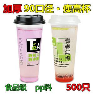 加厚500只90口径400/500/600/700ml一次性塑料奶茶杯冷饮果汁饮料