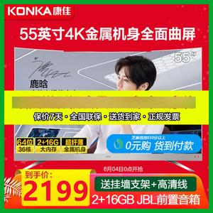 ?#23548;袵55UC 55英寸4K超高清智能网络wifi三星曲面屏液晶电视机平板