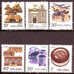 普23民居六珍粗齿10分20分30分40分50分1元6枚组外品全新普通邮票