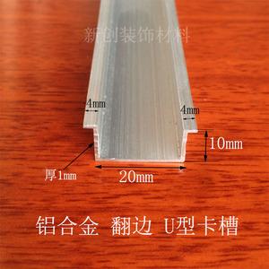 鋁合金翻邊U型槽背景墻裝飾條墻面石膏板伸縮縫卡槽U型嵌條鋁20mm