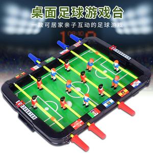 兒童桌上游戲機雙人對戰臺桌面桌式足球臺6桿小人踢足球互動玩具