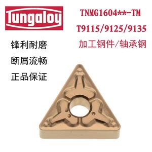 進口數控內孔刀片三角TNMG160404/08/12-TM T9115/T9125/T9135