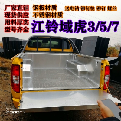 江鈴域虎3 5 7 貨箱寶鋼板鐵板 不銹鋼皮卡車廂保護盒配件改裝