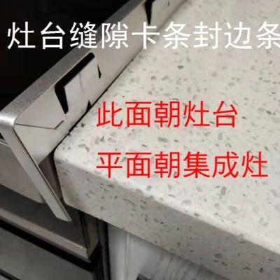壓邊嵌入式包裝密封防水條縫邊收邊條廚房灶臺角邊條卡縫收口包邊