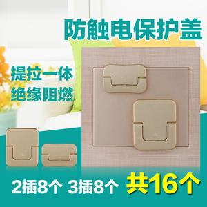 金色插座保護蓋兒童防觸電安全塞寶寶插座孔電源套嬰兒插頭防護蓋