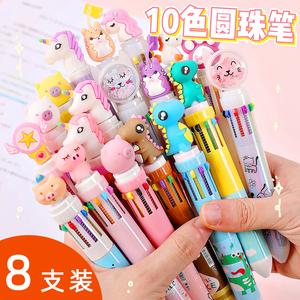 可愛少女圓珠筆十色按壓式多色合一做筆記學生專用多功能彩色油筆