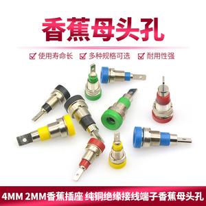 4mm 2mm香蕉插座 Φ4 Φ2面板插座纯铜绝缘接线端子香蕉母头孔