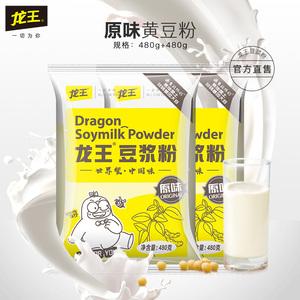 龙王豆浆粉商用早餐豆浆粉原味甜味黄豆粉实惠装家用豆浆480g*2袋