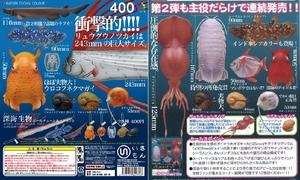 奇谭俱乐部NTC立体?#25216;?#28145;海生物1&2摆件吊饰扭蛋鳞脚腹足蜗牛