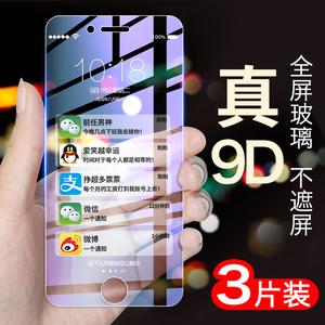 苹果7钢化膜苹果x全屏iphonexr覆盖iphone6手机6s蓝光xr前后XsMax全包7防爆8刚化plus玻璃P防指?#33529;?#30524;x/5s/se