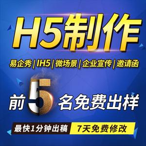 易企秀h5制作微信鏈接廣告圖文排版電子版年會邀請函定制代做設計
