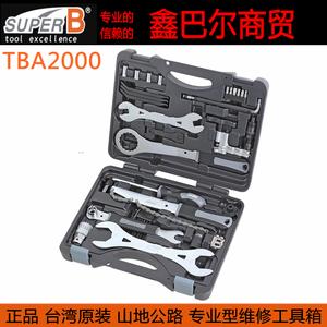 台湾进口保忠SUPER B自行车工具盒36件套装盒装组合工具箱 车店
