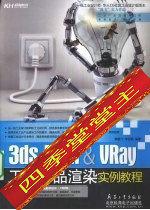 ?#33322;?#20063;发货)  3dsMax&VRay工业产品渲染实例教程_韩鹏飞