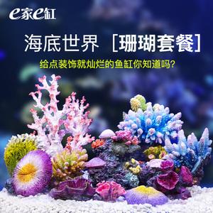 E家E缸圆形鱼缸造景仿真珊瑚石装饰假山小摆件套餐贝壳珊瑚礁布景