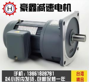 豪鑫齒輪減速電機GV22-100-210S台湾HOU SIN减速马达