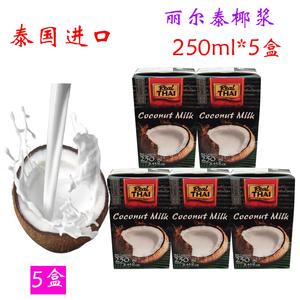 泰国丽尔泰椰浆250ml*5盒椰奶椰汁西米露小包装烘焙水果捞调味品